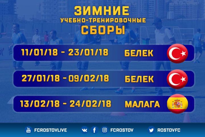 ФК «Ростов» проведет три зимних сбора