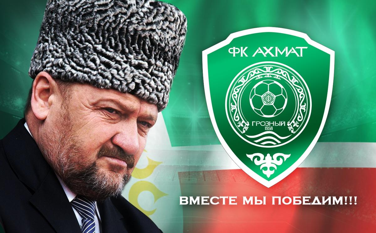 Главная футбольная команда Чеченской Республики будет переименована в «АХМАТ»