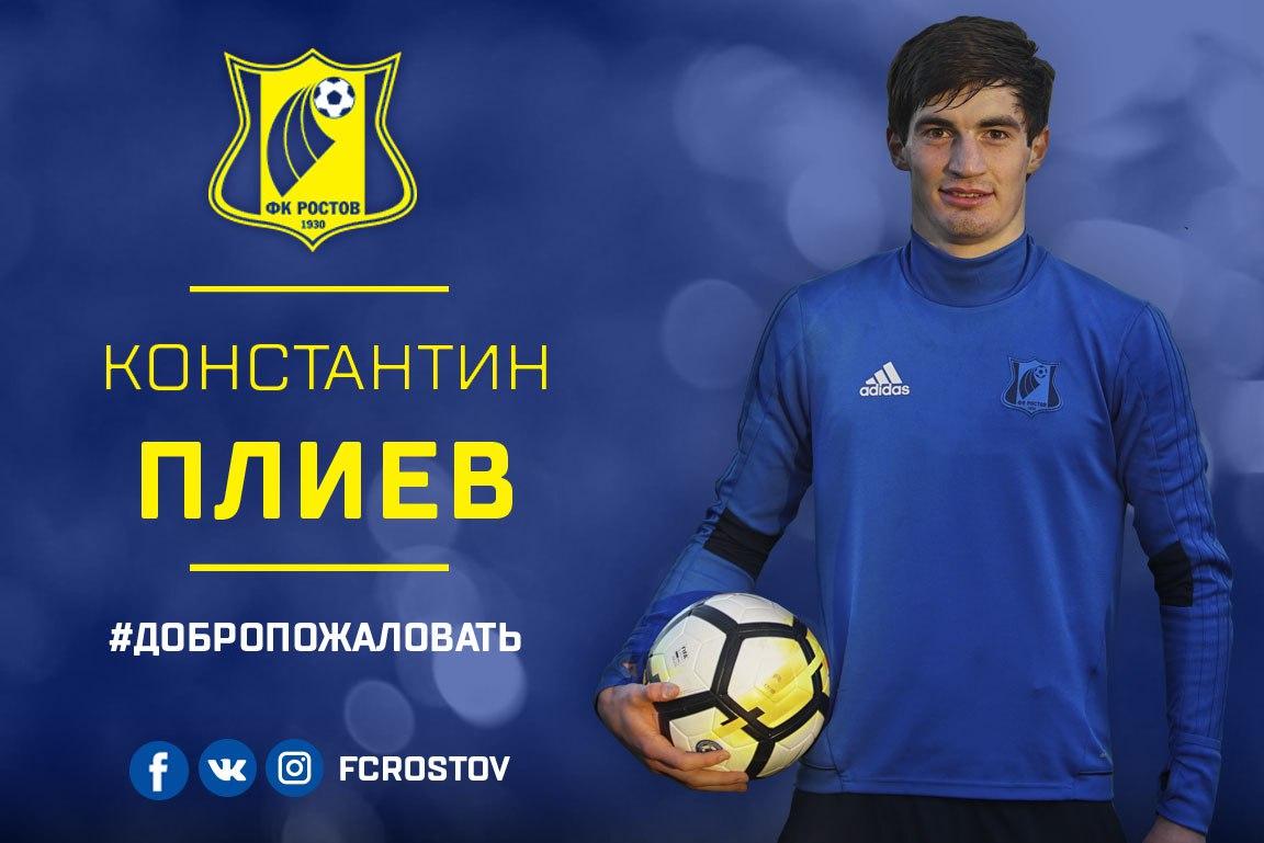 Константин Плиев – новичок «Ростова»