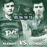 «KLENOFF» VS «UFENOK77» на матче Кубка России