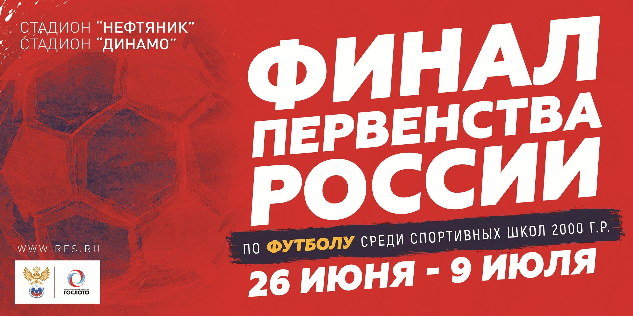 Финал Первенства России на ФК «Уфа-ТВ»!