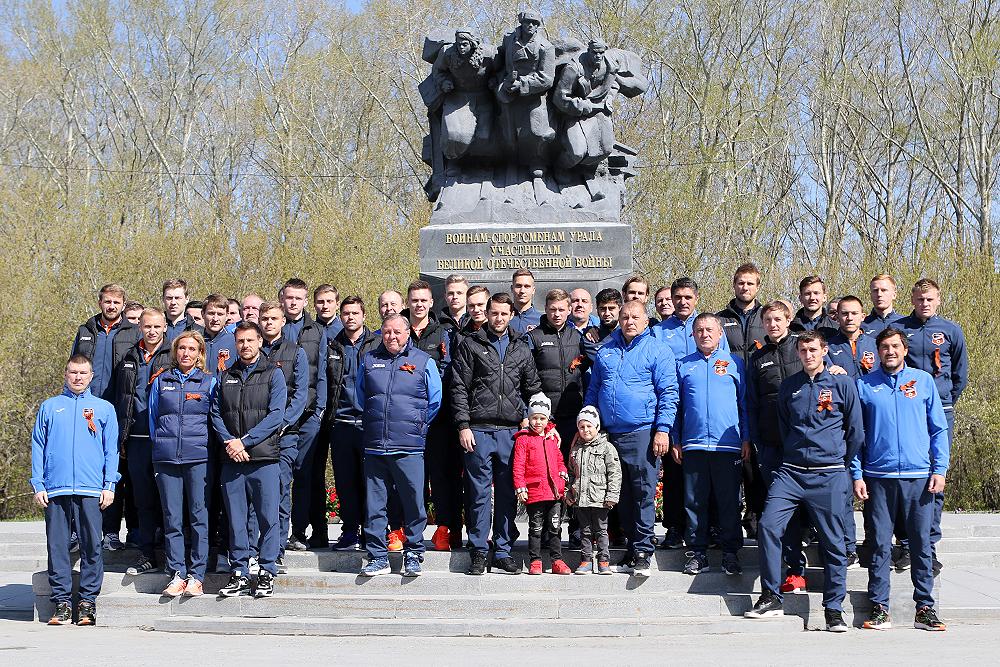 Футболисты «Урала» возложили цветы к памятнику воинам-спортсменам