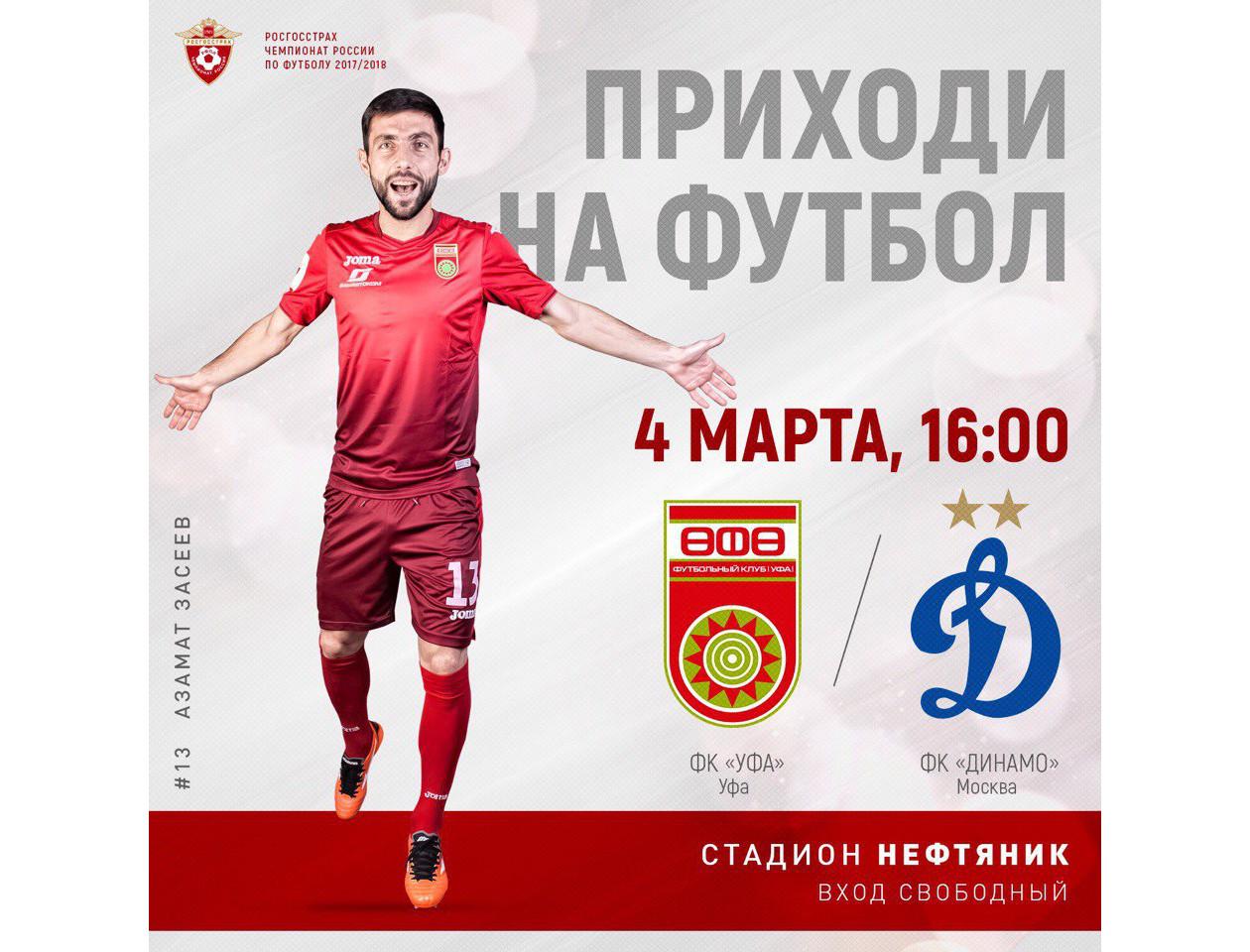 На матч «Уфа» — «Динамо» вход будет свободным