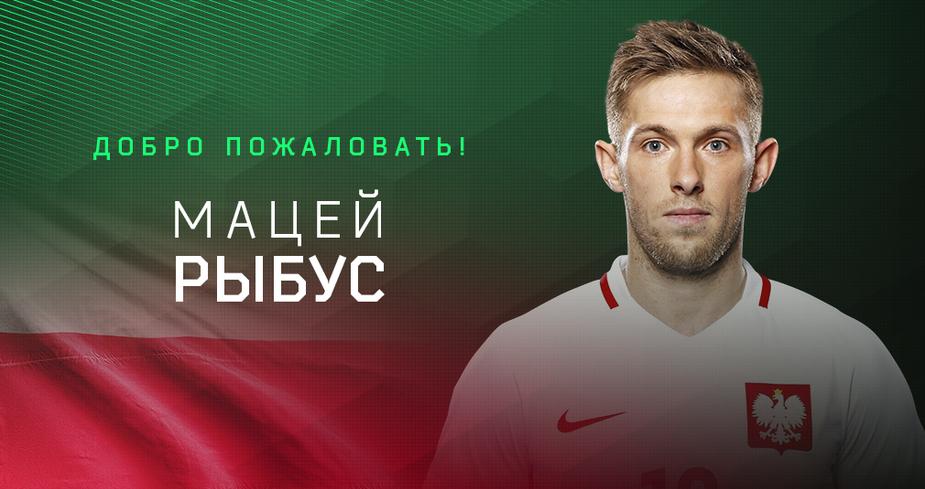 Мацей Рыбус - игрок «Локомотива»
