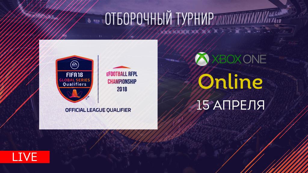 Online Чемпионата РФПЛ по киберфутболу на Xbox