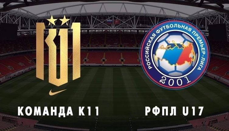 Сборная клубов РФПЛ и К11 сыграют на стадионе «Открытие Арена»