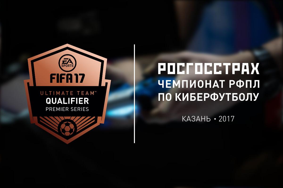 Чемпион Премьер-Лиги по киберфутболу примет участие в Чемпионате Европы!