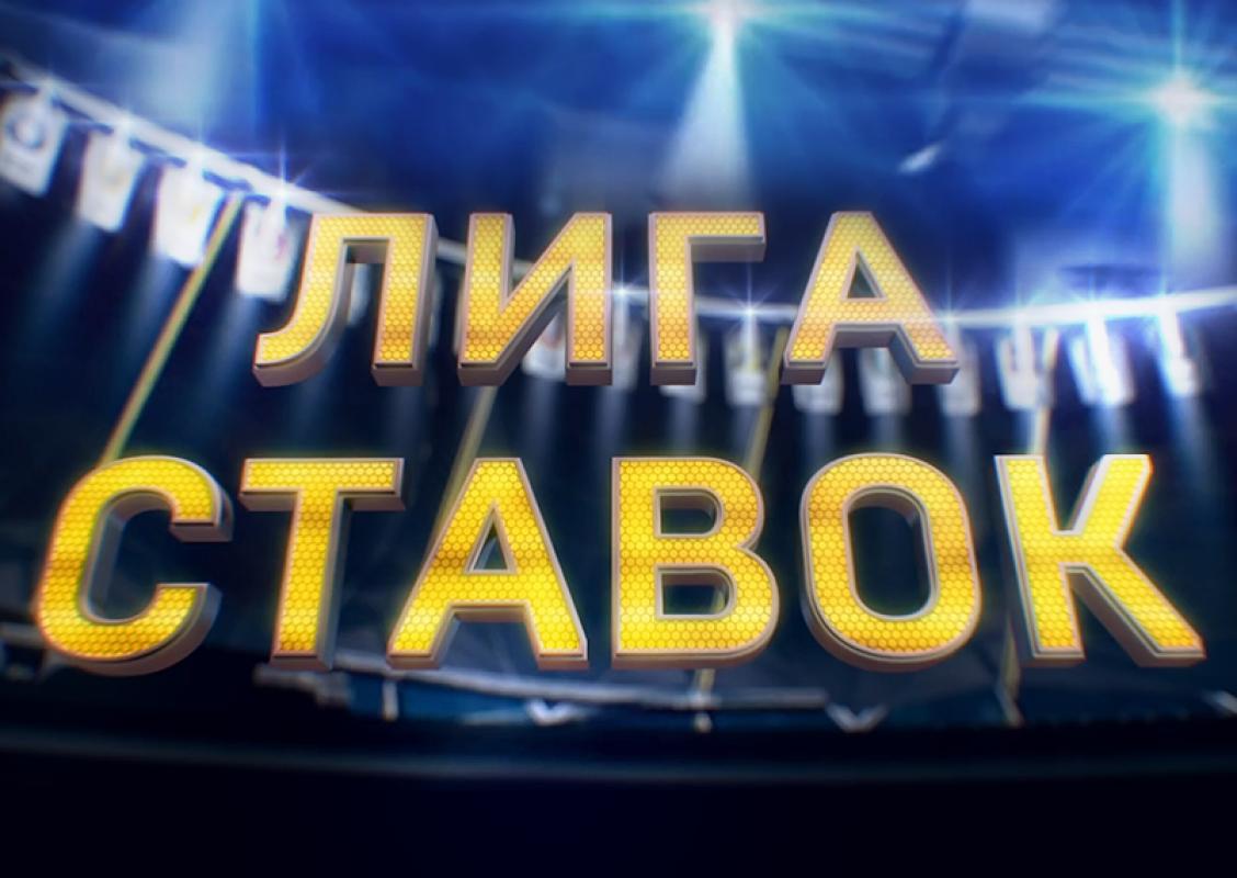 Смотрите рубрику «Лига Ставок» в передаче «8-16»