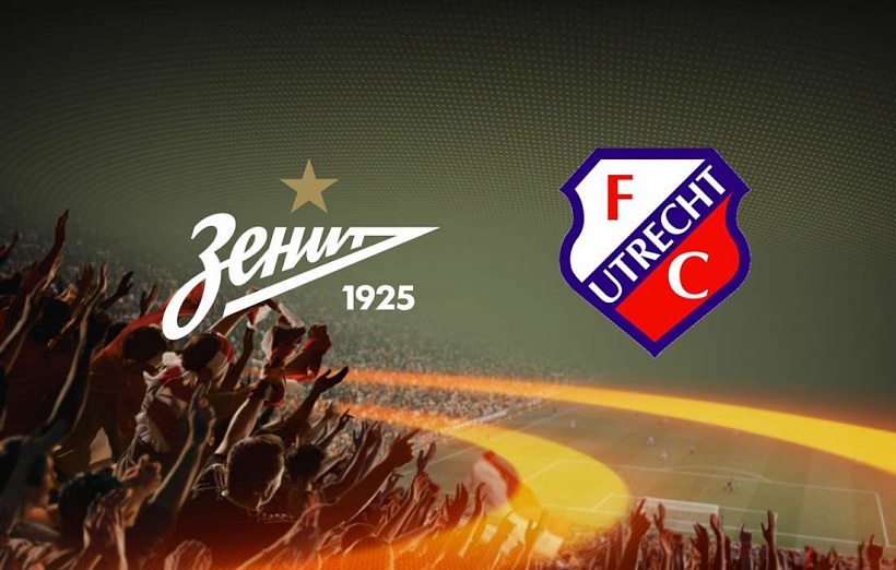 16 августа «Зенит» проводит матч Лиги Европы