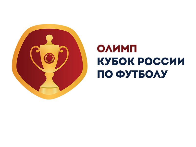 кубок россии по футболу фото