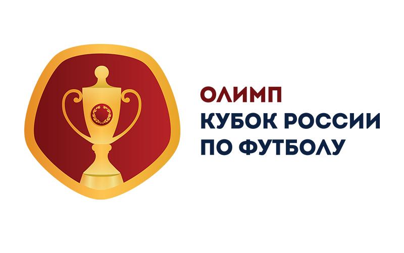 Даты матчей 1/16 финала ОЛИМП-Кубка России