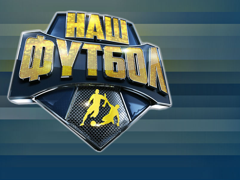 Расписание телетрансляций матчей 5-го тура РОСГОССТРАХ Чемпионата России по футболу