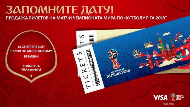Продажа билетов на Чемпионат мира FIFA 2018 стартует 14 сентября