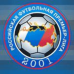 «Урал» и «Ростов» остаются в Российской футбольной Премьер-Лиге