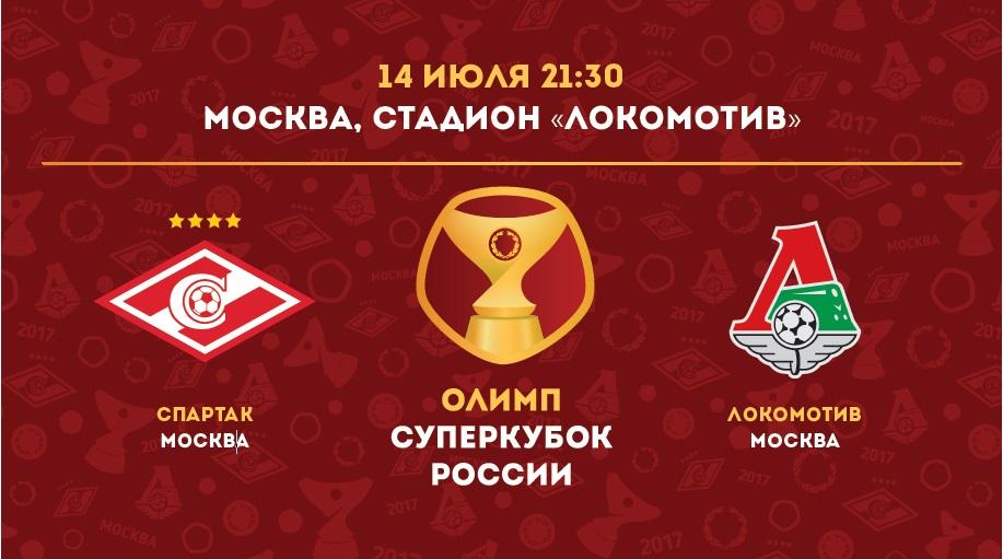 Олимп-Суперкубок России по футболу 2017 ждет болельщиков!