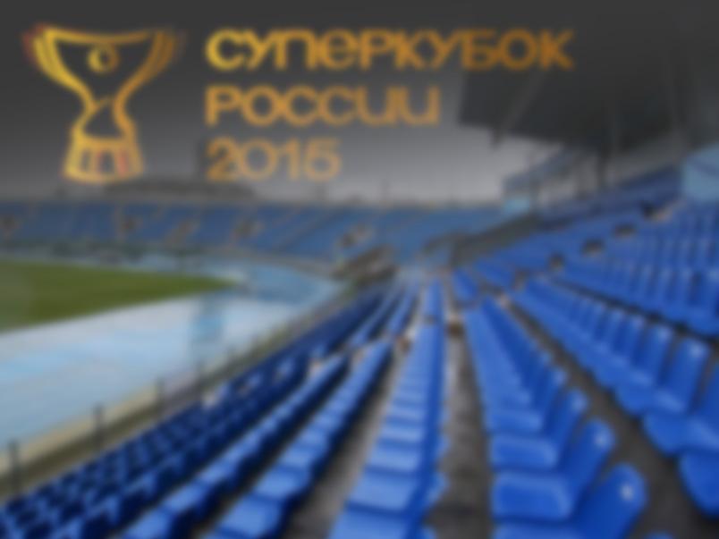 Суперкубок России