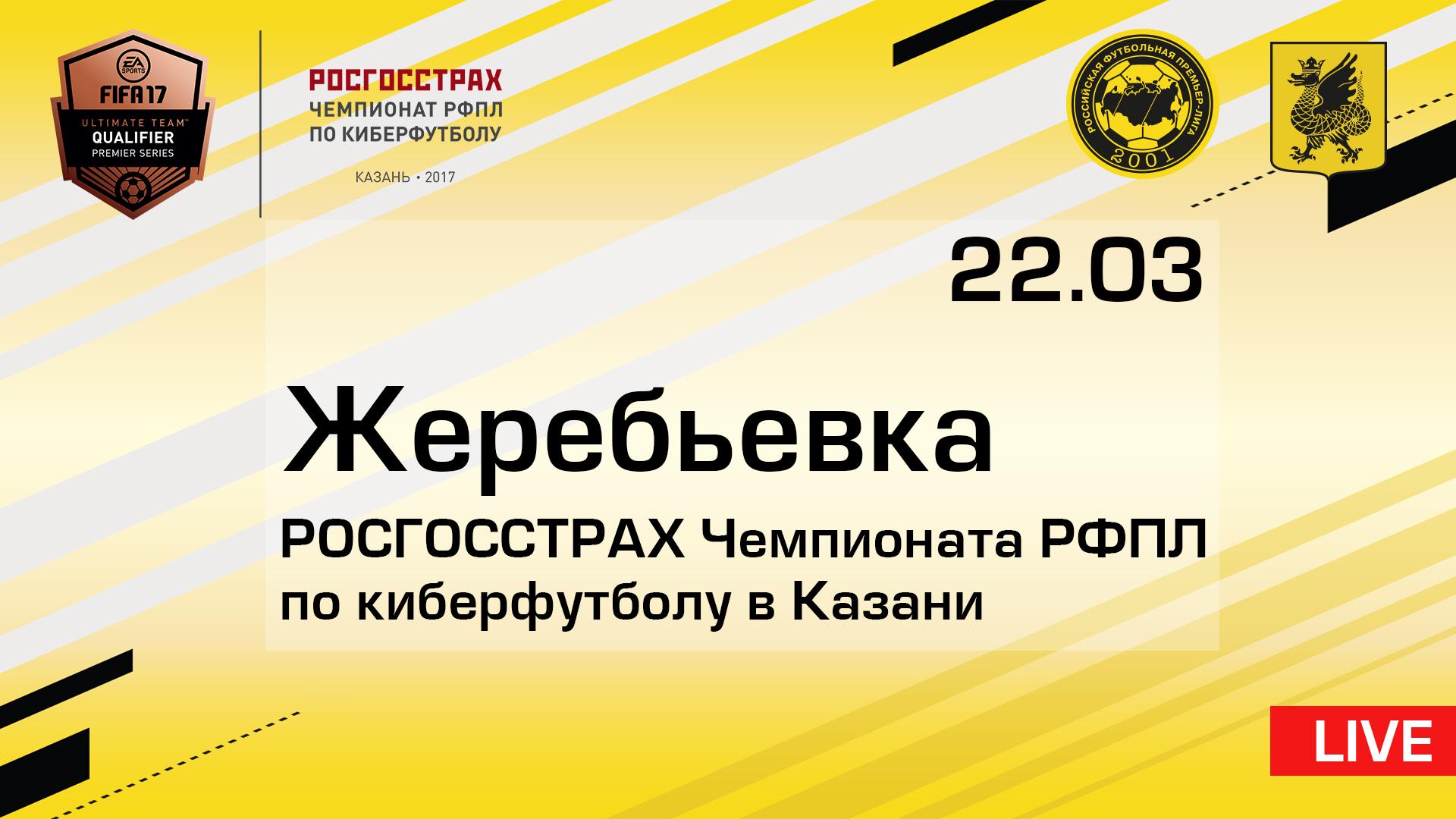 Жеребьевка «РОСГОССТРАХ Чемпионата РФПЛ покиберфутболу» состоится 22марта