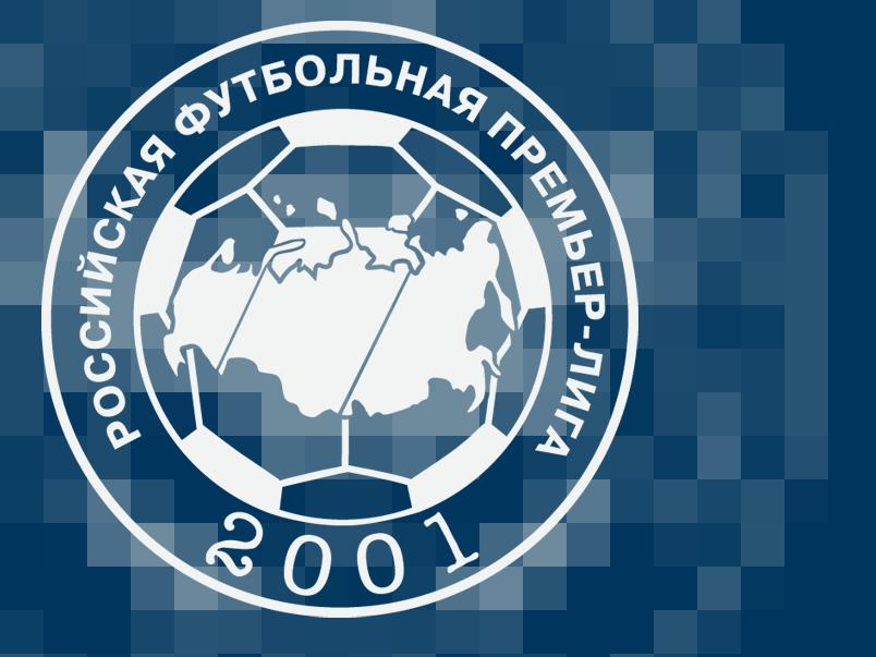 Проект календаря Росгосстрах Чемпионата России 2016-2017 г.г.