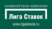 БК «Лига Ставок»